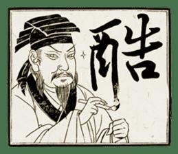 Master calligraphy sticker #13514062