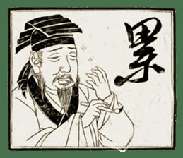 Master calligraphy sticker #13514063