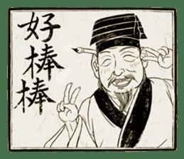 Master calligraphy sticker #13514064