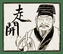 Master calligraphy sticker #13514065
