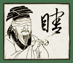 Master calligraphy sticker #13514067