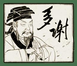 Master calligraphy sticker #13514068