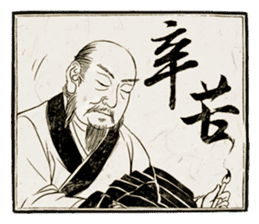 Master calligraphy sticker #13514069
