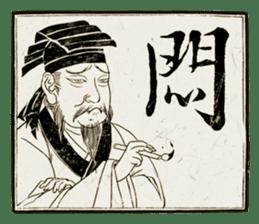 Master calligraphy sticker #13514070