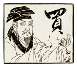 Master calligraphy sticker #13514071