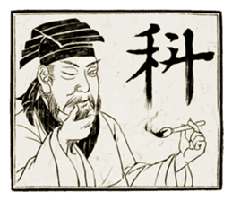 Master calligraphy sticker #13514073