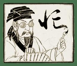 Master calligraphy sticker #13514074
