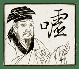 Master calligraphy sticker #13514076