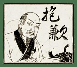 Master calligraphy sticker #13514079