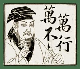 Master calligraphy sticker #13514080