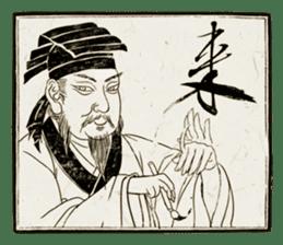 Master calligraphy sticker #13514081