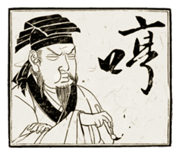 Master calligraphy sticker #13514083