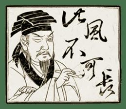 Master calligraphy sticker #13514084