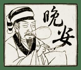 Master calligraphy sticker #13514085