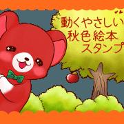 สติ๊กเกอร์ไลน์ Animation sticker of picture book wind2