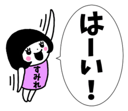 "Sticker of ""Sumire"" sticker #13537472"