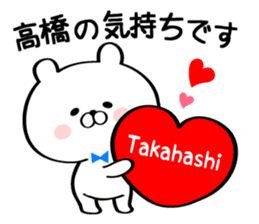 Sticker for Mr./Ms. Takahashi. sticker #13558444