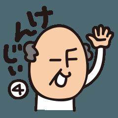 Grandpa KEN 4