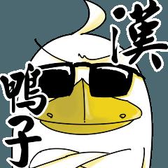 duck.man