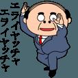 LINEスタンプランキング | 昭和のおじさんスタンプ