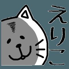 Easy-to-use Eriko Sticker