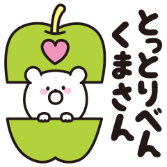 tottori dialect bear