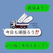 สติ๊กเกอร์ไลน์ Truck on the balloon 1