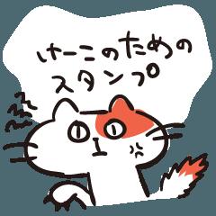 Keiko's Sticker