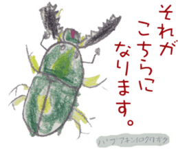 The message from insects sticker #13618208