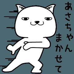 asachan send Sticker