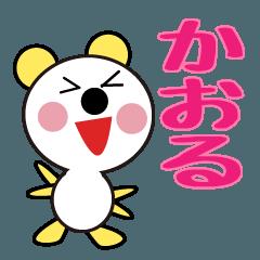Daily life of a cute kaoru