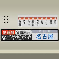 電車の液晶ディスプレイ(名古屋弁)
