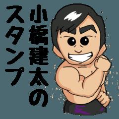 Legend Prowrestler Kenta Kobashi Sticker