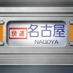 通勤電車の方向幕(オレンジ)名古屋弁