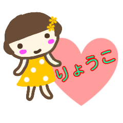 namae from sticker ryoko