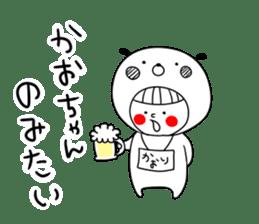 Kaori kaorin kaochan kaochin! sticker #13678720