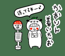Kaori kaorin kaochan kaochin! sticker #13678745