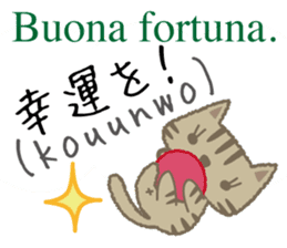 Cute Cat (Italian & Japanese) sticker #13680380