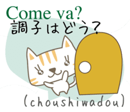Cute Cat (Italian & Japanese) sticker #13680387