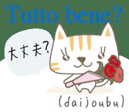 Cute Cat (Italian & Japanese)2 sticker #13681722
