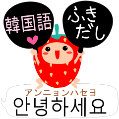Cute Strawberry (korean)