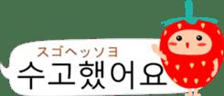 Cute Strawberry (korean) sticker #13696991