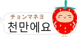 Cute Strawberry (korean) sticker #13696992