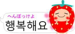 Cute Strawberry (korean) sticker #13696994
