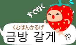 Cute Strawberry (korean) sticker #13696996