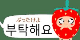 Cute Strawberry (korean) sticker #13696998