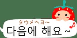 Cute Strawberry (korean) sticker #13697006