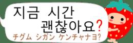 Cute Strawberry (korean) sticker #13697021