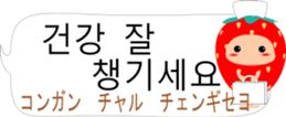 Cute Strawberry (korean) sticker #13697022