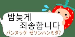 Cute Strawberry (korean) sticker #13697023
